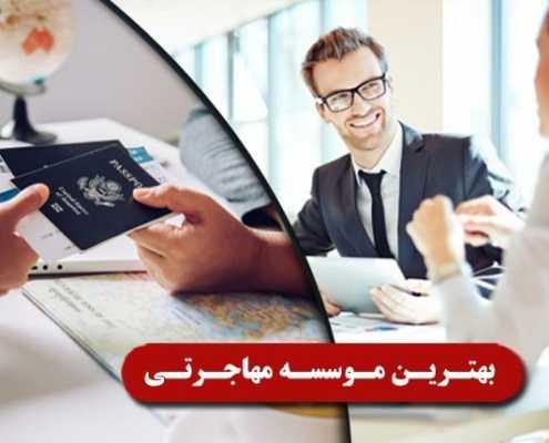 بهترین موسسه مهاجرتی 2 495x400 مقالات