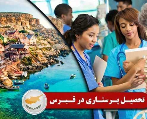 تحصیل پرستاری در قبرس 2 495x400 قبرس
