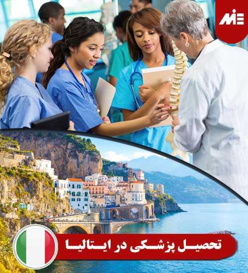 تحصیل پزشکی در ایتالیا تحصیل پزشکی در اروپا
