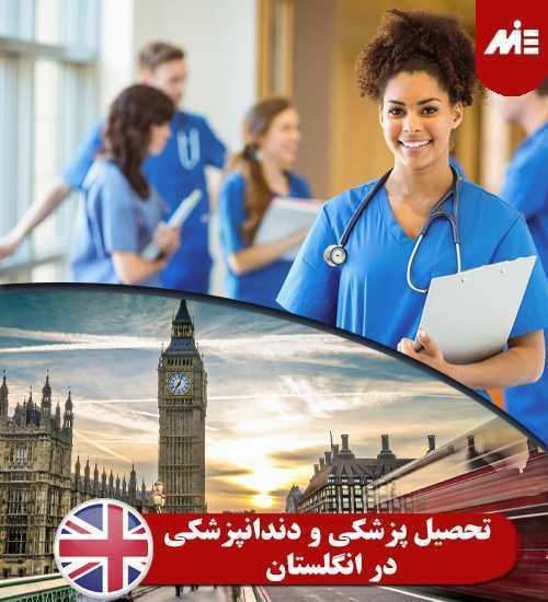 تحصیل پزشکی و دندانپزشکی در انگلستان تحصیل در انگلیس