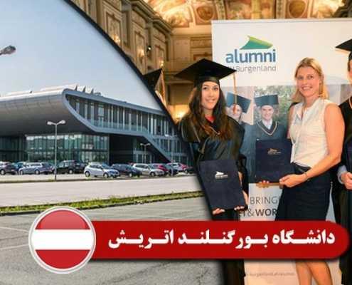 دانشگاه بورگنلند اتریش 2 495x400 مقالات