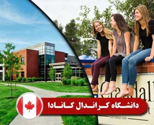 دانشگاه کراندال کانادا 2 495x400 مقالات
