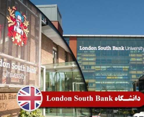 دانشگاه London South Bank 2 495x400 مقالات