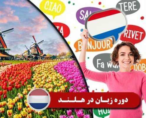 دوره زبان در هلند 2 495x400 هلند