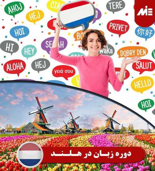 دوره زبان در هلند دوره زبان در کانادا