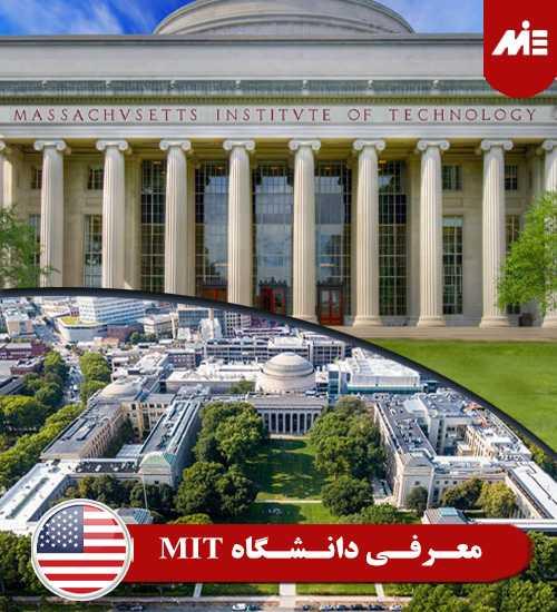 معرفی دانشگاه MIT افراد مشهور دانشگاه هاروارد