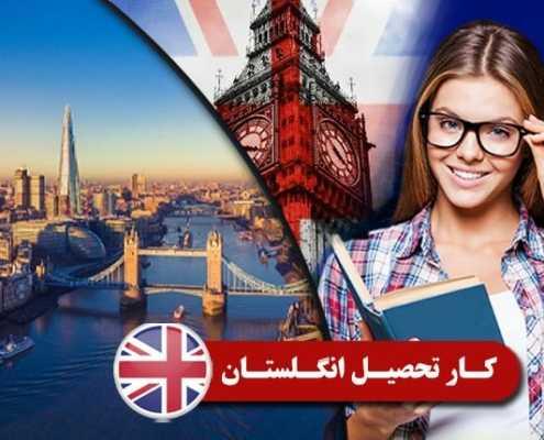 کار تحصیل انگلستان 2 495x400 مقالات
