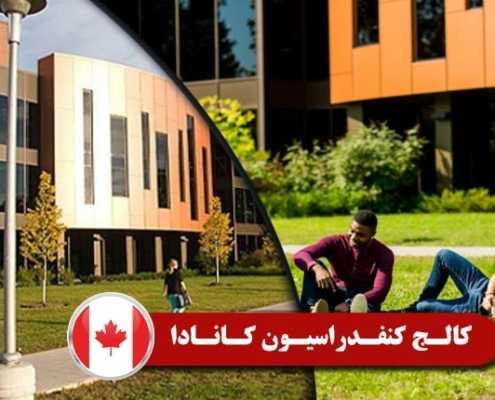 کالج کنفدراسیون کانادا 2 495x400 مقالات