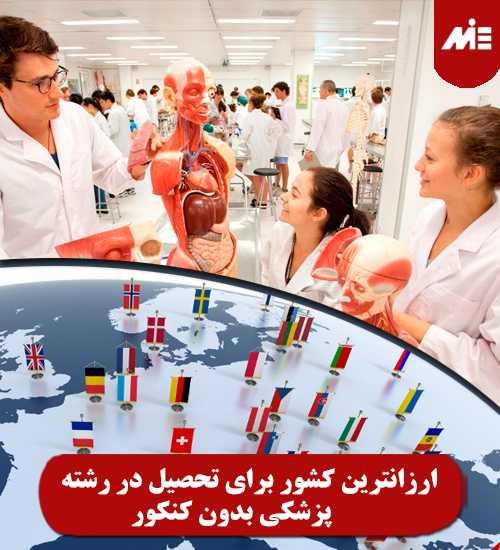 ارزانترین کشور برای تحصیل در رشته پزشکی بدون کنکور ارزان ترین کشور برای تحصیل
