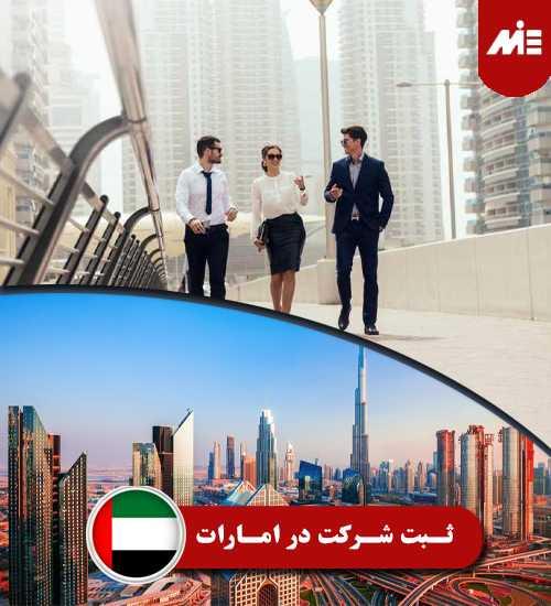 ثبت شرکت در امارات 2 ویزای طلایی امارات