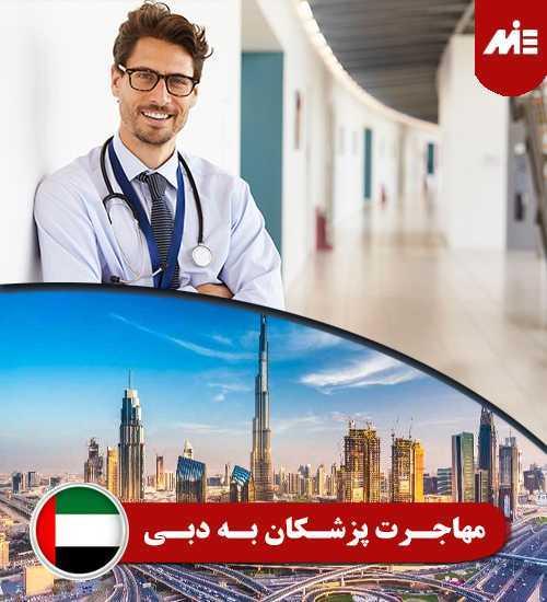 مهاجرت پزشکان به دبی ویزای طلایی امارات