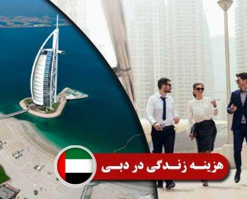 هزینه زندگی در امارات