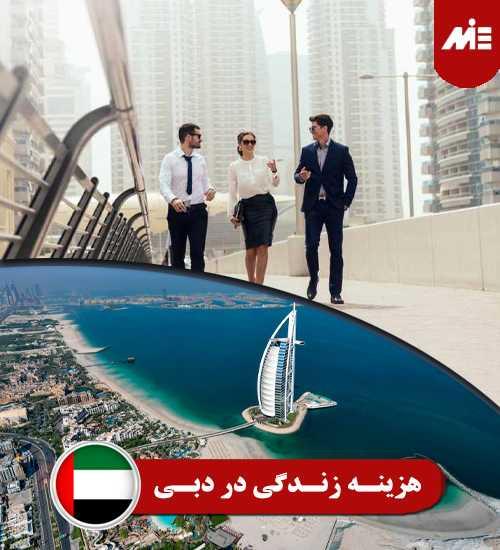 هزینه زندگی در دبی تابعیت امارات متحده عربی