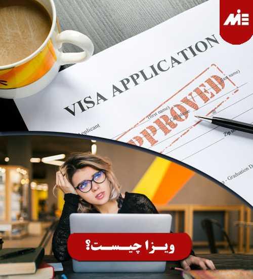 ویزا چیست ویزا چیست؟