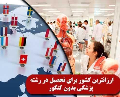 ارزانترین کشور برای تحصیل در رشته پزشکی بدون کنکور 2 495x400 مقالات