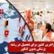 ارزانترین کشور برای تحصیل در رشته پزشکی بدون کنکور
