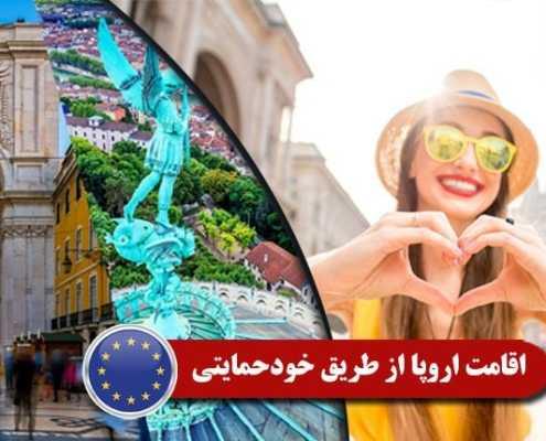 اقامت اروپا از طریق خودحمایتی 2 495x400 فرانسه