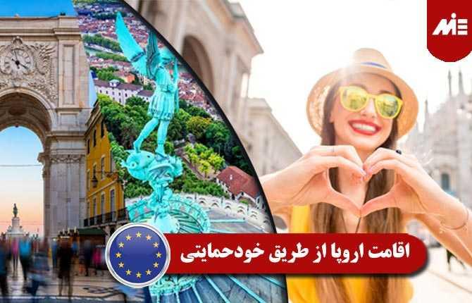 اقامت اروپا از طریق خودحمایتی 2 تخفیفات ویژه