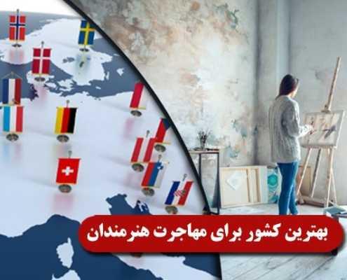 بهترین کشور برای مهاجرت هنرمندان 2 495x400 هلند