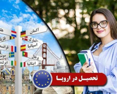 تحصیل در اروپا 2 495x400 مقالات
