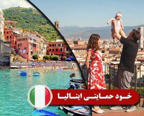 خودحمایتی ایتالیا 2 495x400 مقالات