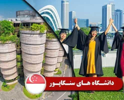دانشگاه های سنگاپور 2 495x400 مقالات
