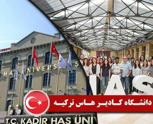 دانشگاه کادیر هاس ترکیه 2 495x400 مقالات