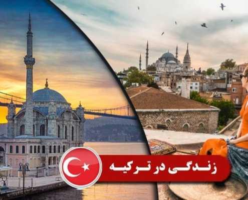 زندگی در ترکیه 2 495x400 مقالات