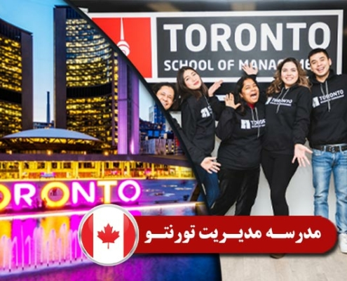 مدرسه مدیریت تورنتو کانادا 2 495x400 مقالات