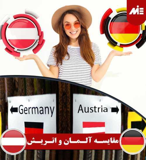 مقایسه آلمان و اتریش کار در آلمان برای ایرانیان