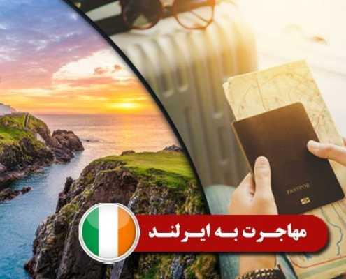 مهاجرت به ایرلند 2 495x400 مقالات