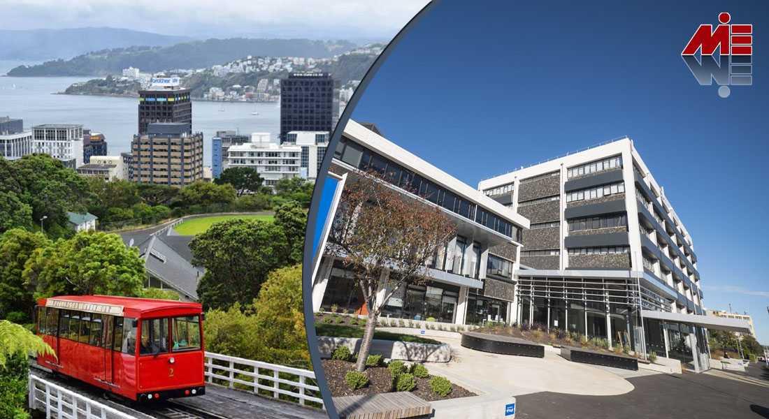 نیوزیلند 2 دانشگاه پلی تکنیک اوتاگو نیوزلند (New Zealand Otago Polytechnic)