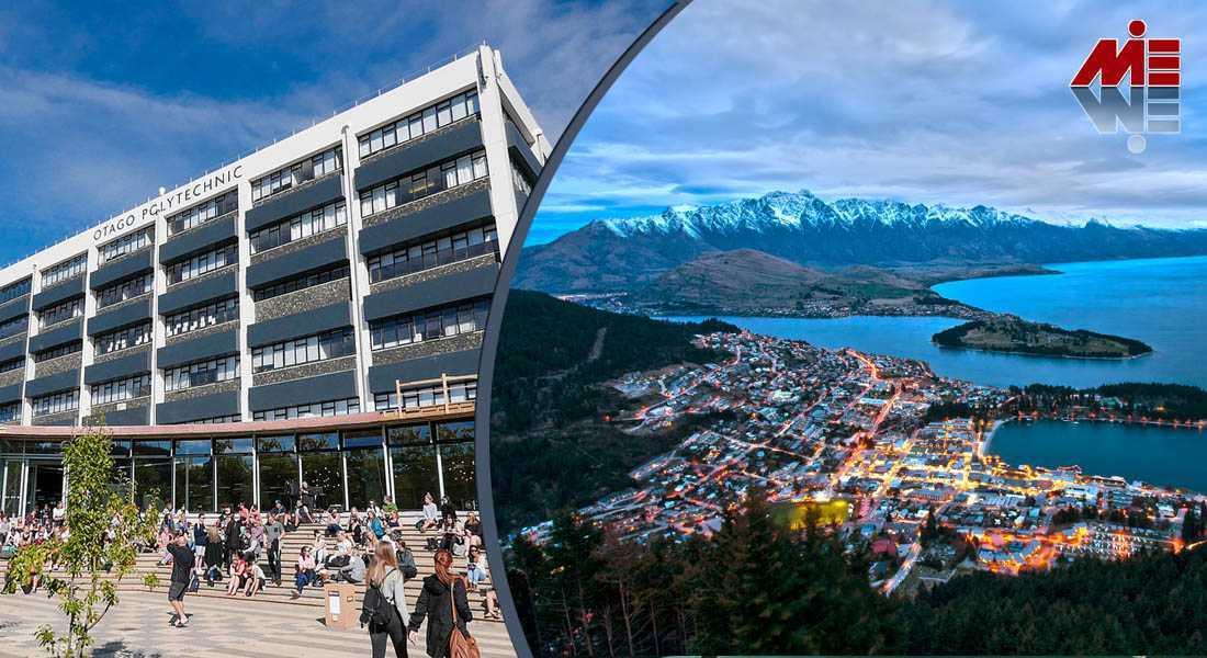 نیوزیلند دانشگاه پلی تکنیک اوتاگو نیوزلند (New Zealand Otago Polytechnic)