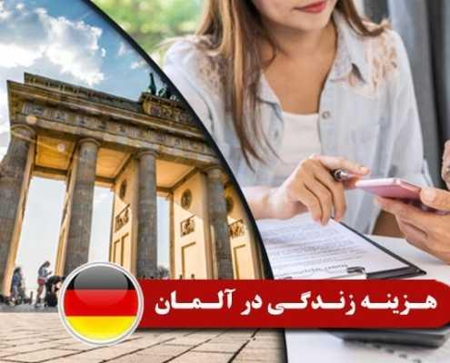 هزینه زندگی در آلمان 2 495x400 مقالات