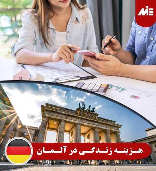 هزینه زندگی در آلمان هزینه زندگی در آلمان