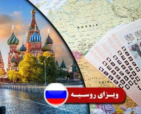 ویزای روسیه 2 495x400 مقالات