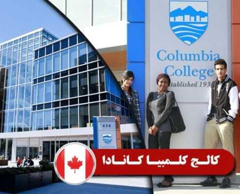 کالج کلمبیا کانادا 2 495x400 مقالات
