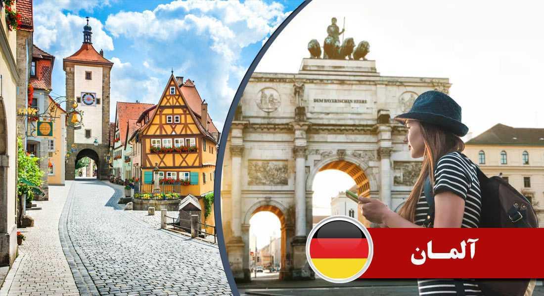 آلمان آلمان