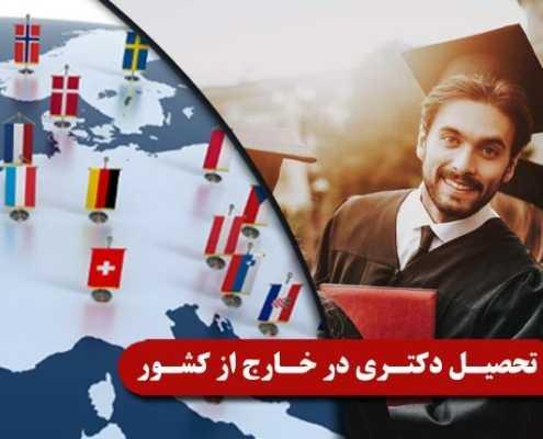 تحصیل دکتری در خارج از کشور