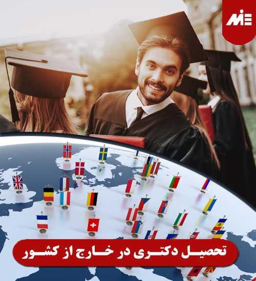 تحصیل دکتری در خارج از کشور ارزان ترین کشور برای تحصیل