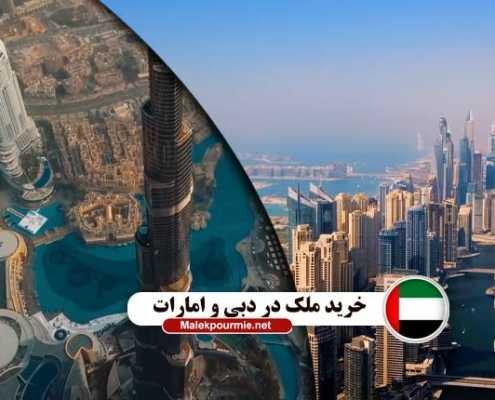 خرید ملک در دبی و امارات