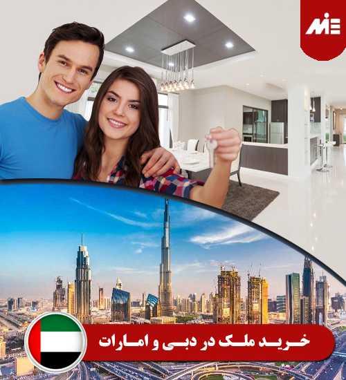 خرید ملک در دبی و امارات ویزای طلایی امارات