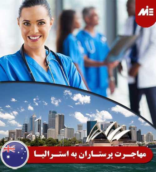 مهاجرت پرستاران به استرالیا مناطق رجینال استرالیا