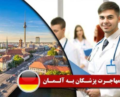 مهاجرت پزشکان به آلمان