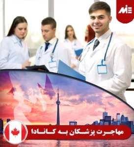 مهاجرت پزشکان به کانادا 273x300 مهاجرت پزشکان به انگلستان