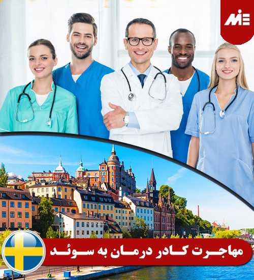 مهاجرت کادر درمان به سوئد مهاجرت کادر درمان به سوئد