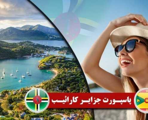 پاسپورت جزائر کارائیب