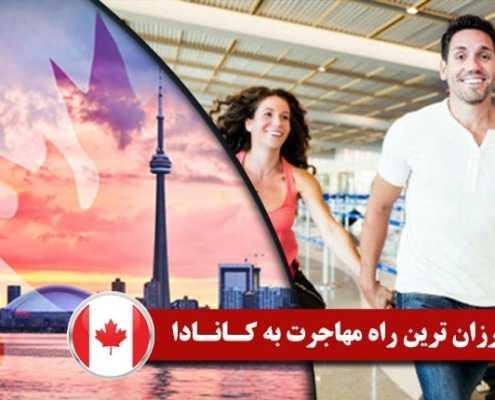 ارزان ترین راه مهاجرت به کانادا 2 495x400 مقالات