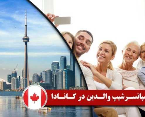 اسپانسرشیپ والدین در کانادا 2 495x400 مقالات