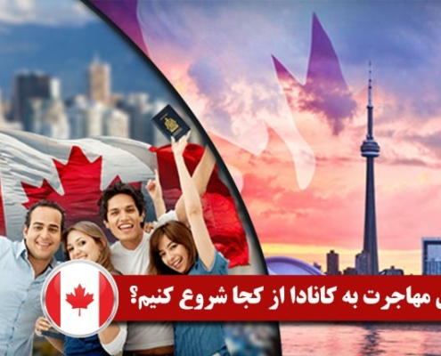 برای مهاجرت به کانادا از کچا شروع کنیم 2 495x400 مقالات